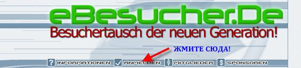 ebesucher0 Раскрутка сайта