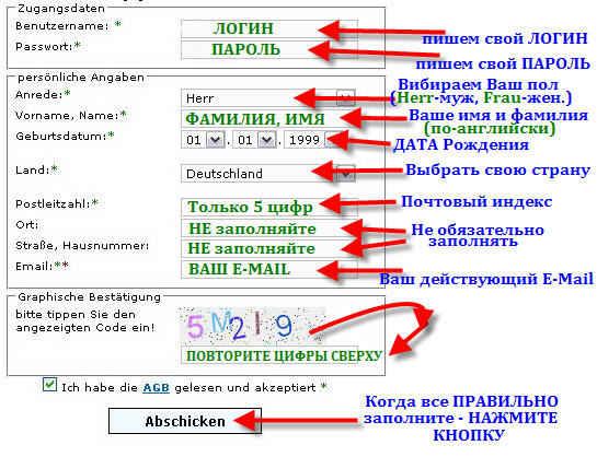 ebesucher1 Раскрутка сайта
